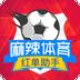 麻辣体育app下载_麻辣体育2021最新版免费下载