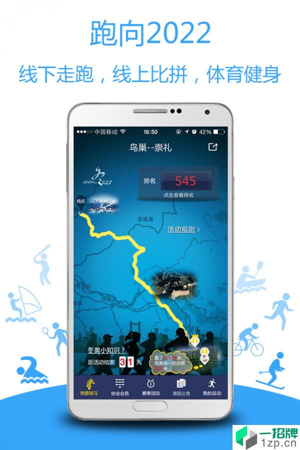 北京体育总会app下载_北京体育总会2021最新版免费下载