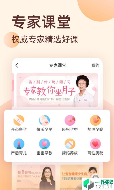 柚宝宝孕育app下载_柚宝宝孕育2021最新版免费下载