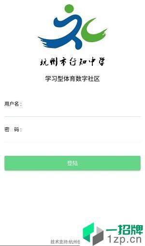 行知体育社区app下载_行知体育社区2021最新版免费下载