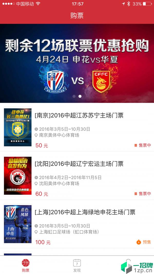 微赛体育app下载_微赛体育2021最新版免费下载