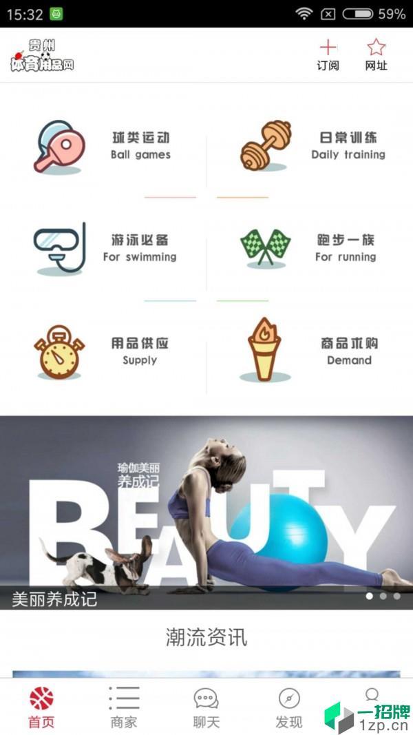 贵州体育用品网app下载_贵州体育用品网2021最新版免费下载