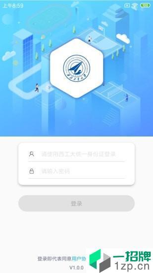 西工大体育app下载_西工大体育2021最新版免费下载