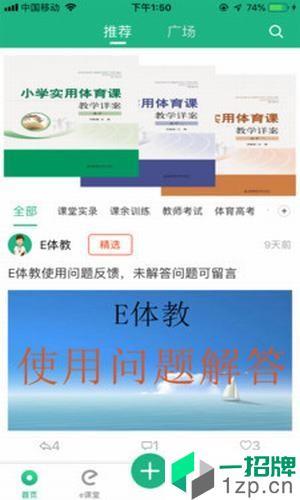 e体教app下载_e体教2021最新版免费下载