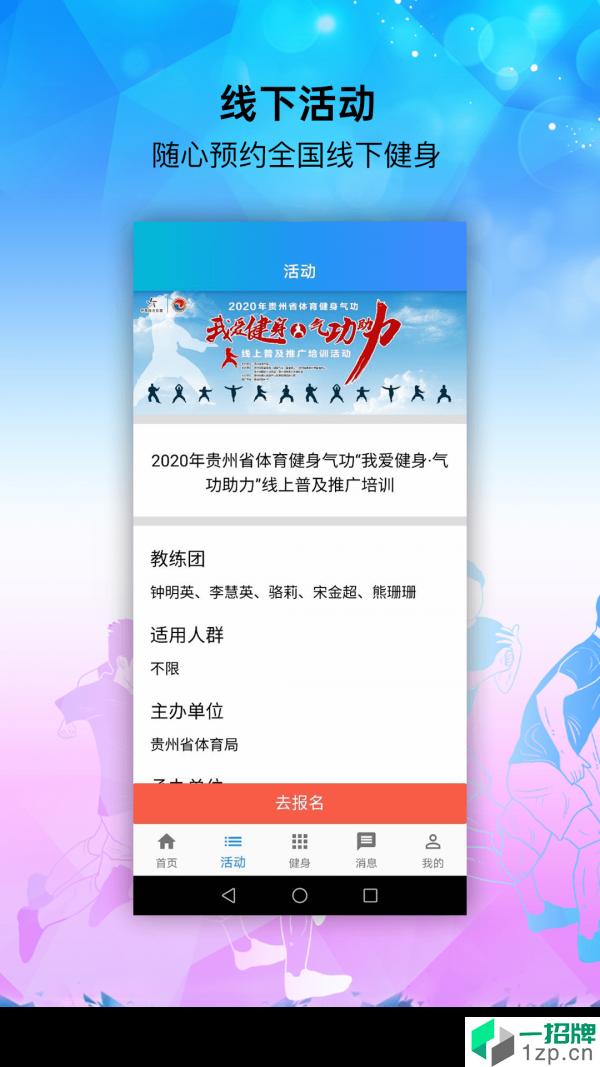 亚泰体育app下载_亚泰体育2021最新版免费下载