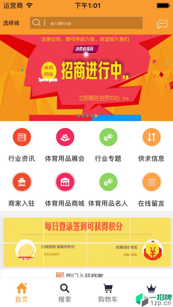 体育用品平台app下载_体育用品平台2021最新版免费下载