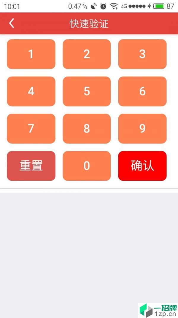 杨梅体育商家版app下载_杨梅体育商家版2021最新版免费下载