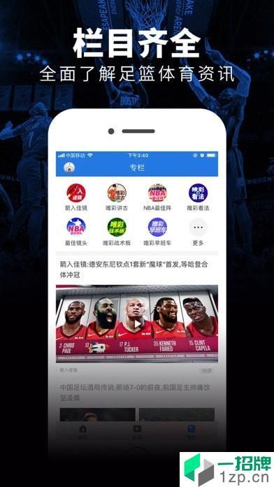 鹦鹉体育app下载_鹦鹉体育2021最新版免费下载