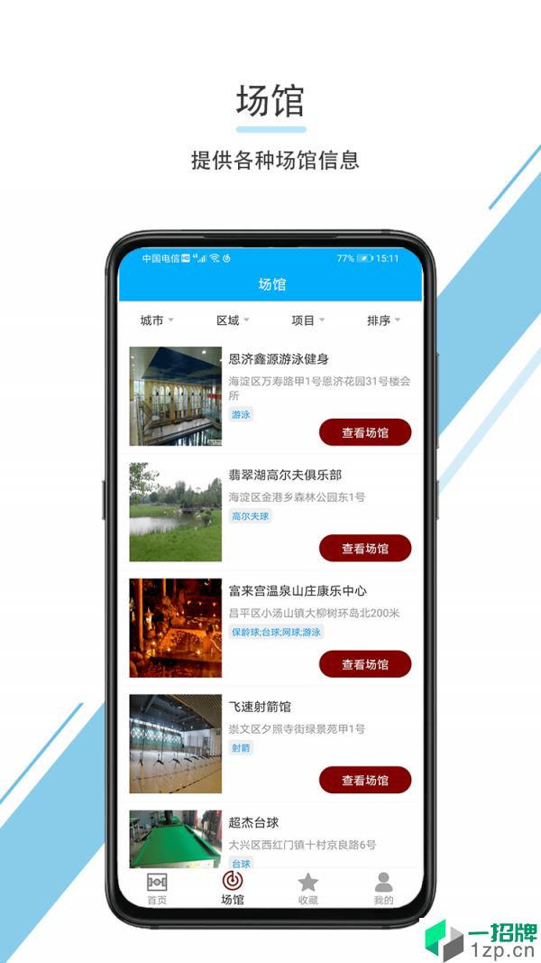 羊城体育app下载_羊城体育2021最新版免费下载