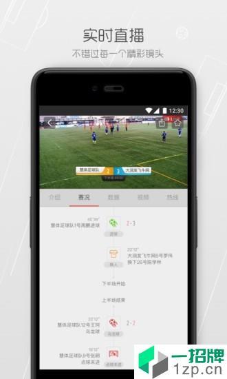 智慧体育场app