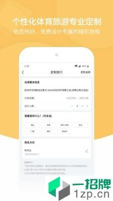 球探体育旅游app下载_球探体育旅游2021最新版免费下载