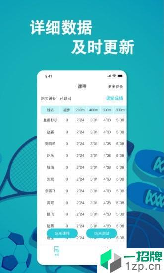 体训宝app下载_体训宝2021最新版免费下载