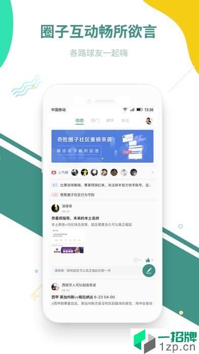 奇胜体育app下载_奇胜体育2021最新版免费下载
