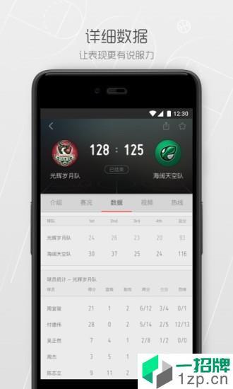 智慧体育app官方下载
