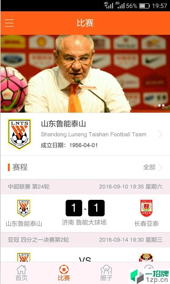 鲁能体育app下载_鲁能体育2021最新版免费下载