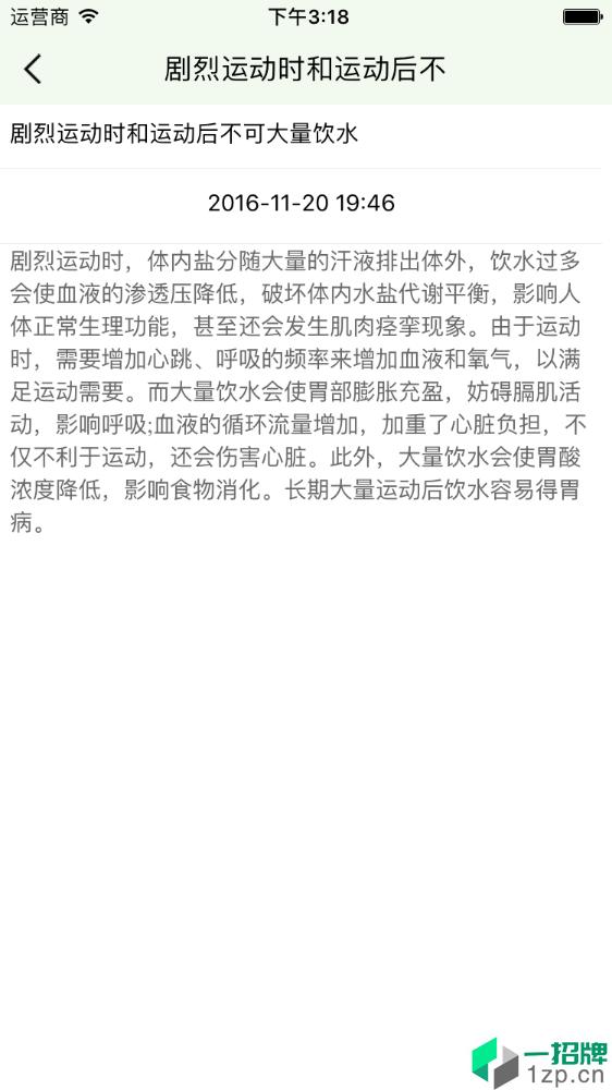 CHN体育app下载_CHN体育2021最新版免费下载