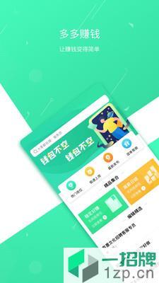 多多赚钱app下载_多多赚钱app最新版免费下载