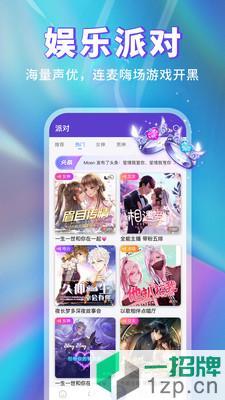 玩玩语音app下载_玩玩语音app最新版免费下载