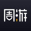 周游加速器app下载_周游加速器app最新版免费下载