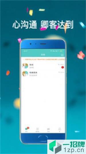 宝客app下载_宝客app最新版免费下载