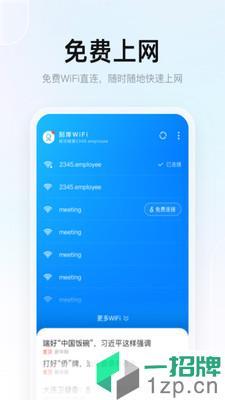 刻岸WiFiapp下载_刻岸WiFiapp最新版免费下载