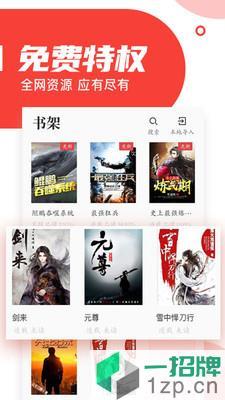 番薯小说app下载_番薯小说app最新版免费下载