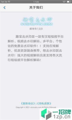 趣宝去水印app下载_趣宝去水印app最新版免费下载