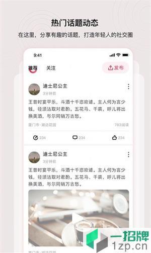 处喜app下载_处喜app最新版免费下载