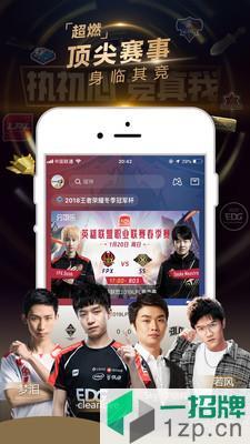 企鹅电竞app下载_企鹅电竞app最新版免费下载