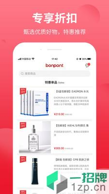 Bonpontapp下载_Bonpontapp最新版免费下载