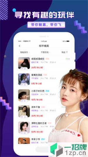 友玩app下载_友玩app最新版免费下载