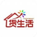 货生活app下载_货生活app最新版免费下载