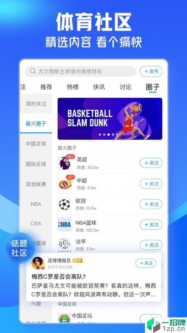 即嗨体育app下载_即嗨体育2021最新版免费下载