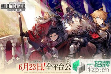《最终幻想:勇气启示录 幻