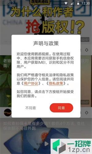 鹦鹉视频app下载_鹦鹉视频app最新版免费下载