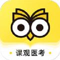 课观医考app下载_课观医考app最新版免费下载