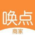 唤点商家iosapp下载_唤点商家iosapp最新版免费下载