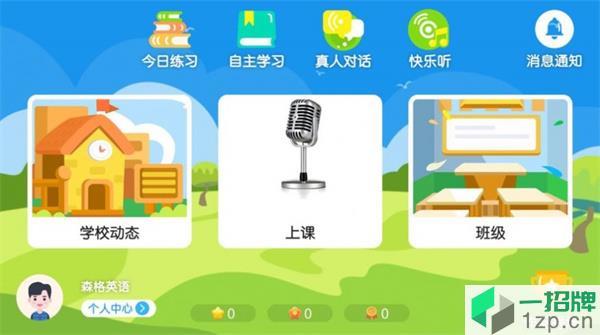 森格英语app下载_森格英语app最新版免费下载