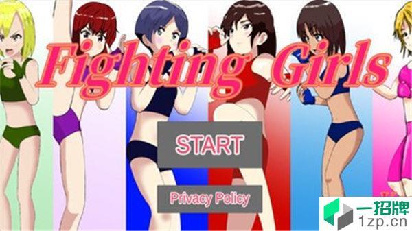 全女格斗app下载_全女格斗app最新版免费下载