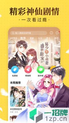 奇热漫画app下载_奇热漫画app最新版免费下载