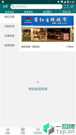 杉品汇app下载_杉品汇app最新版免费下载