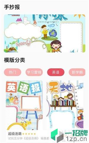 手抄素写画报iosapp下载_手抄素写画报iosapp最新版免费下载