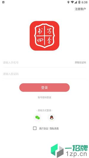 书写四季app下载_书写四季app最新版免费下载