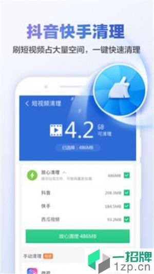 甜枣清理大师app下载_甜枣清理大师app最新版免费下载