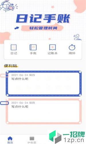 小太阳日记app下载_小太阳日记app最新版免费下载