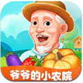 爷爷的小农院app下载_爷爷的小农院app最新版免费下载