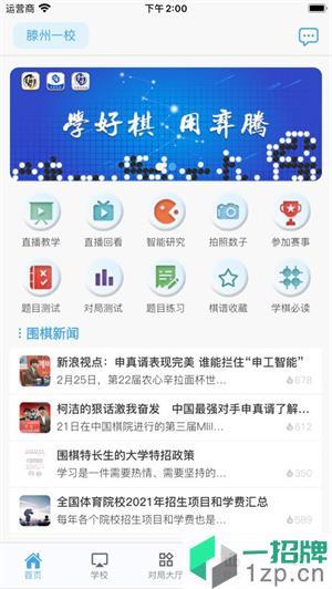 弈腾围棋app下载_弈腾围棋app最新版免费下载