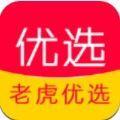 老虎优选app下载_老虎优选app最新版免费下载