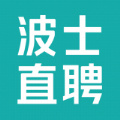 波士直聘app下载_波士直聘app最新版免费下载