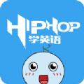 嘻哈英语app下载_嘻哈英语app最新版免费下载